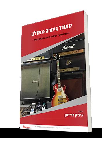 ספר סאונד גיטרה : אולפן הקלטות : אולפני הקלטות | אולפני סטורם