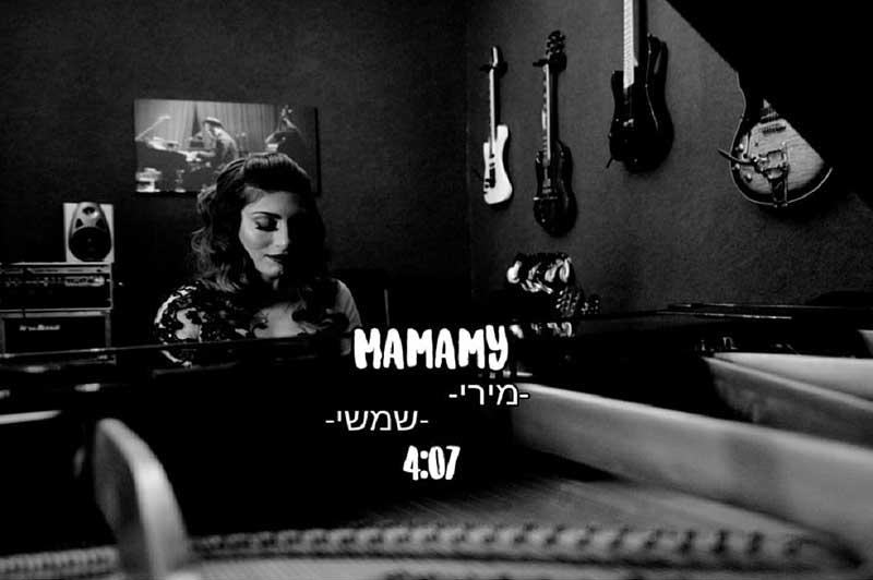 Mamamy - Miri Shimshy